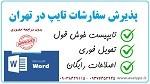 پذیرش سفارش تایپ آنلاین در تهران - کوچک