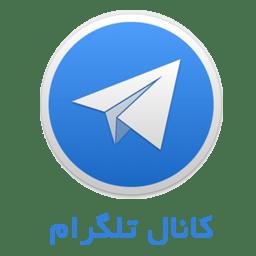 کانال تلگرام استخدام تایپیست دورکاری
