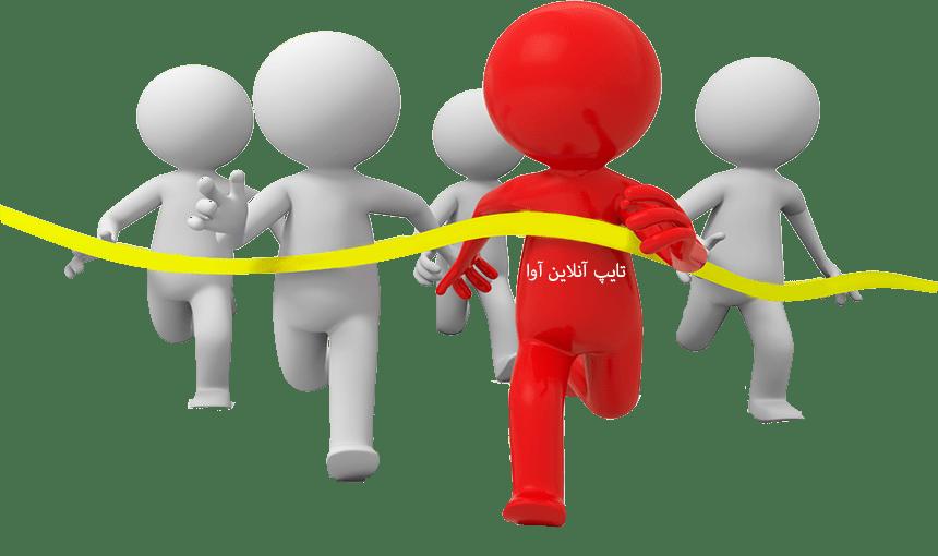 سفارش تایپ فوری آنلاین فارسی