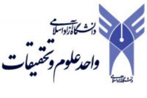 تایپ و ویرایش پایان نامه دانشگاه آزاد اسلامی واحد علوم و تحقیقات